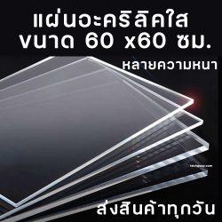แผ่นอะคริลิค60x60