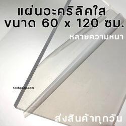 แผ่นอะคริลิค60x120